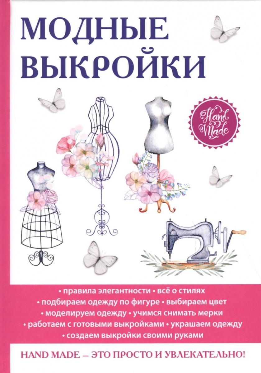 Спицына А. (сост.) Модные выкройки