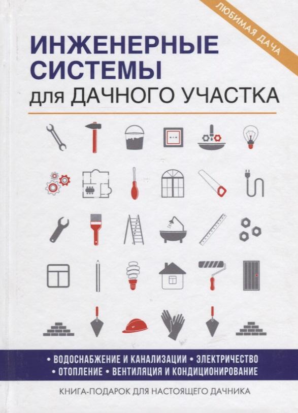 Колосов Е. Инженерные системы для дачного участка. Книга-подарок для настоящего дачника