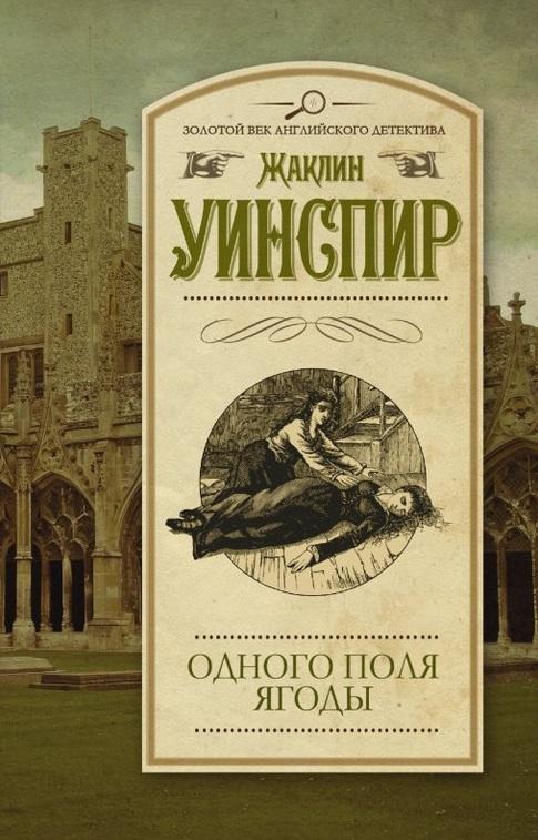 купить Уинспир Ж. Одного поля ягоды по цене 109 рублей
