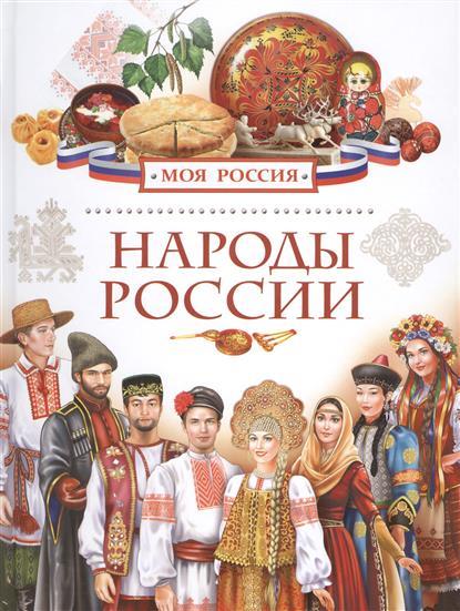 Данилко Е. Народы России кара кыс аракчаа коренные малочисленные народы россии
