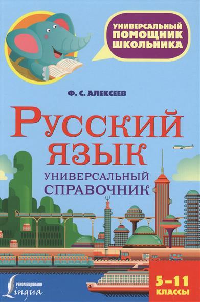 Русский язык.Универсальный справочник. 5-11 классы