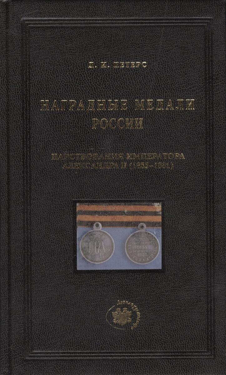 Петерс Д. Наградные медали России царствования императора Александра II (1855-1881 гг.) кристофер хибберт крымская кампания 1854 – 1855 гг