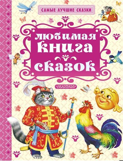 Губанова Г. (ред.) Любимая книга сказок