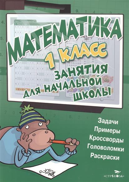 Математика. 1 класс. Занятия для начальной школы. Задачи. Примеры. Кроссворды. Головоломки. Раскраски