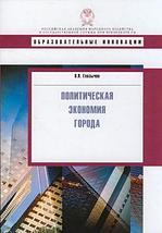 Политическая экономика города
