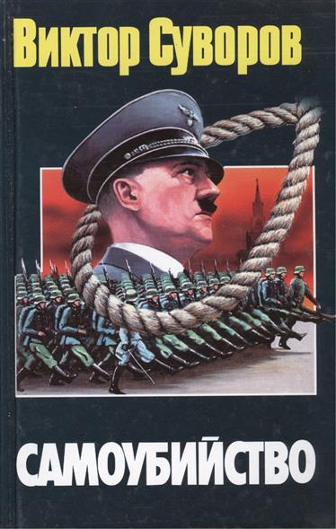 Самоубийство Суворов от Читай-город