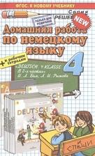 Домашняя работа по немецкому языку. 4 класс. К новому учебнику + р/т