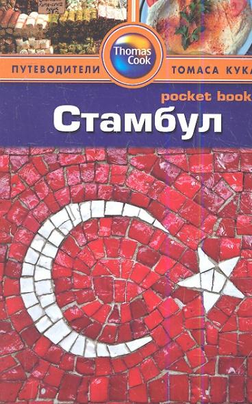 Шихан С. Стамбул обухова а путеводитель стамбул