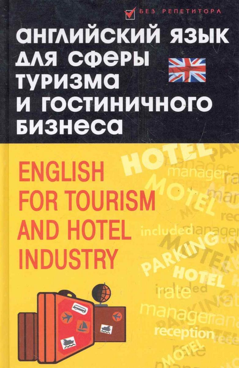 Бейзеров В. Английский язык для сферы туризма и гостиничного бизнеса постельное белье matteo bosio dg ko 636 мв евро стандарт