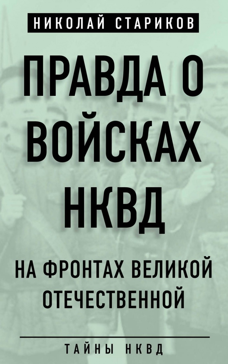 Стариков Правда о войсках НКВД. На фронтах Великой Отечественной