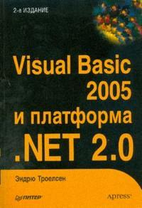 Троелсен Э. Visual Basic 2005 и платформа .NET 2.0 52n 7oe 3m1