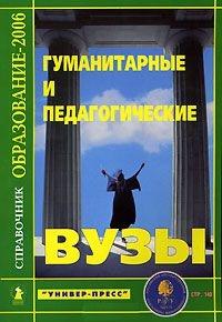 Образование 2006 Гуманитарные и педагог. вузы