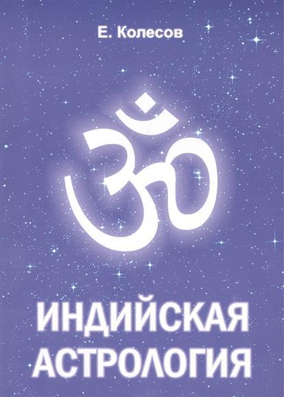 Индийская астрология. Вводный курс с практическими примерами, комментариями и переводом терминов