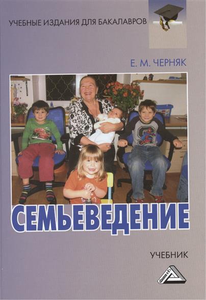 Семьеведение Учебник
