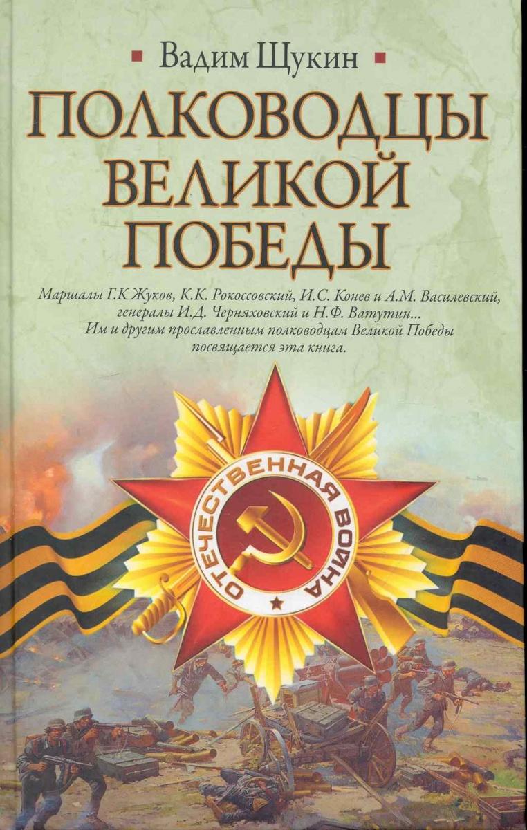 Щукин В. Полководцы Великой Победы
