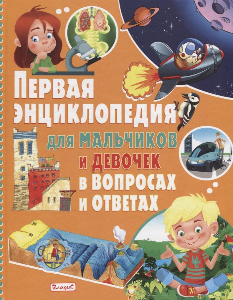 все цены на Скиба Т. Первая энциклопедия для мальчиков и девочек в вопросах и ответах онлайн