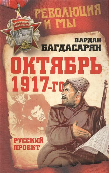 Багдасарян В. Октябрь 1917-го. Русский проект