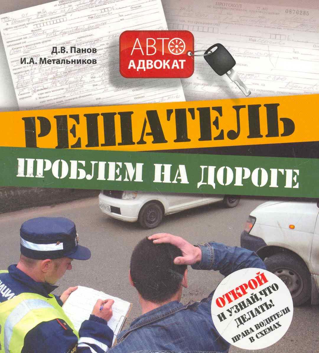 Панов Д. Решатель проблем на дороге