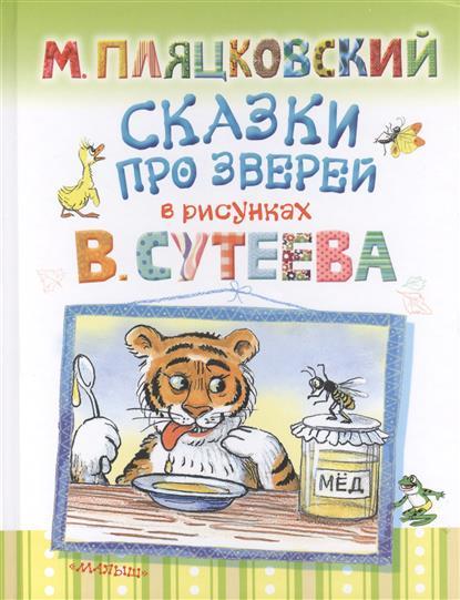 Пляцковский М. Сказки про зверей в рисунках В. Сутеева ISBN: 9785170838103 сказки для детей в рисунках в сутеева