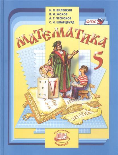 Виленкин Н.: Математика. 5 класс. Учебник для учащихся общеобразовательных организаций. 33-е издание, стереотипное (+CD)