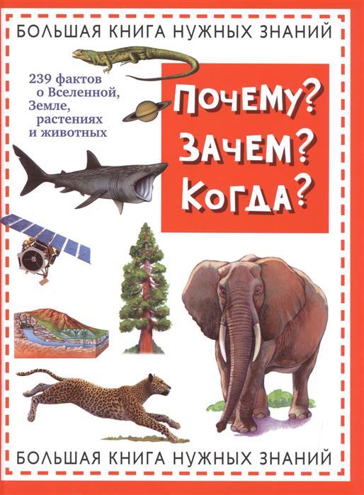Хинн О. (сост.) Почему? Зачем? Когда? Большая книга нужных знаний. 239 фактов о Вселенной, Земле, растениях и животных