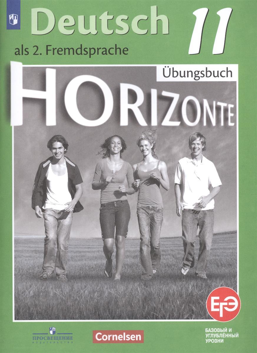 Deutsch. Немецкий язык. Второй иностранный язык. 11 класс. Тетрадь-тренажёр для подготовки к ЕГЭ.