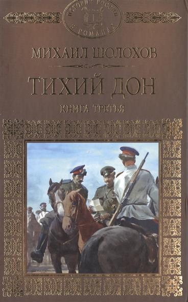 Тихий Дон. Книга третья
