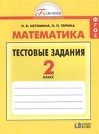 Математика. 2 класс. Тестовые задания