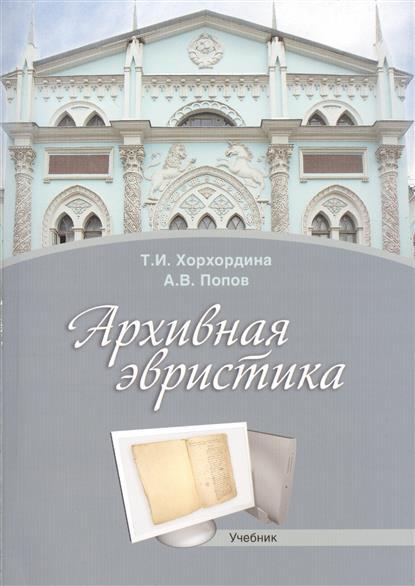 Хорхордина Т., Попов А. Архивная эвристика. Учебник