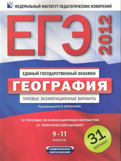 ЕГЭ-2012 География Типовые экз. варианты 31 вар.