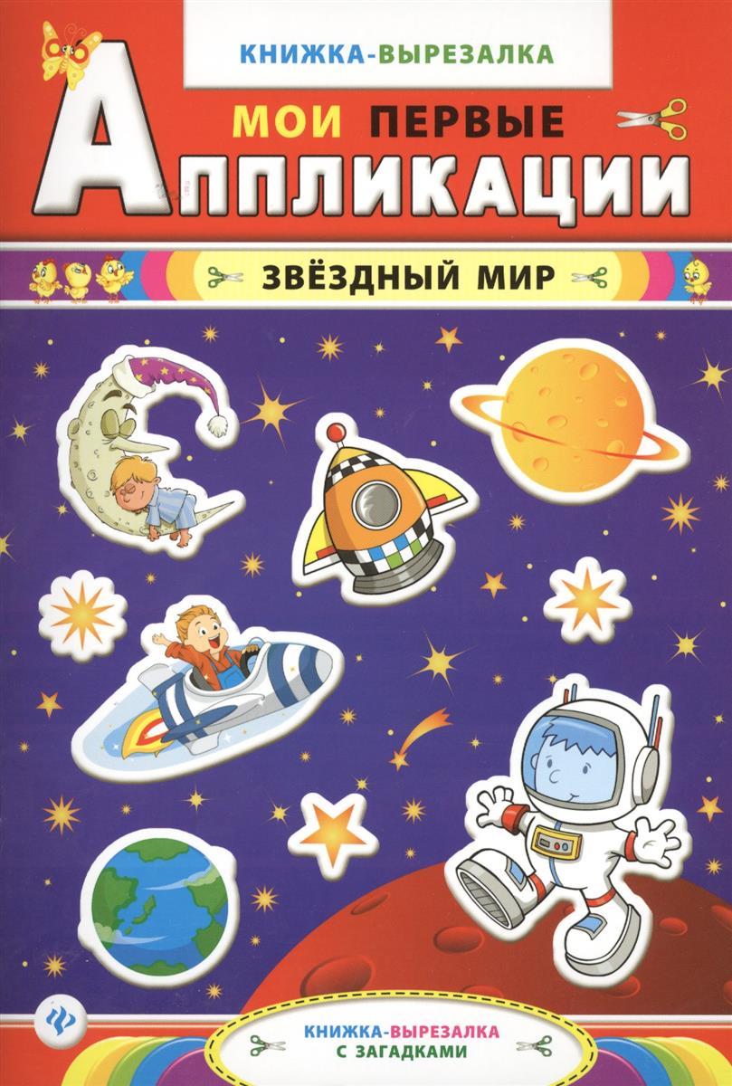 Звездный мир. Книжка-вырезалка с загадками
