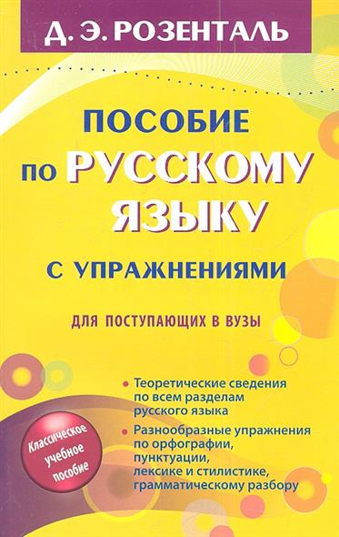 Розенталь Д.: Пособие по русскому языку с упражнениями. Для поступающих в вузы