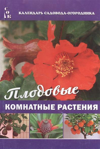 Мовсесян Л. Плодовые комнатные растения мовсесян а г интерпретации