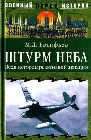 Штурм неба Вехи истории реактивной авиации