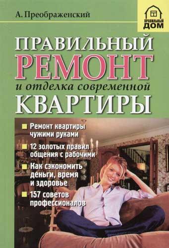 Правильный ремонт и отделка современной квартиры