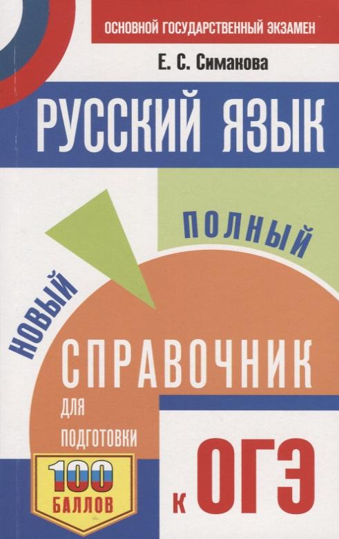 Симакова Е. ОГЭ. Русский язык. Новый полный справочник для подготовки к ОГЭ