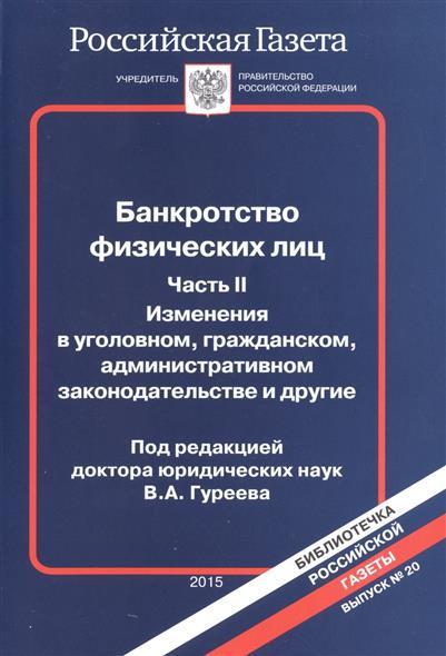 Банкротство физических лиц. Часть II. Изменения в уголовном, гражданском, административном законодательстве и другие