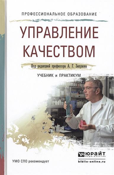 Управление качеством: Учебник и практикум для СПО