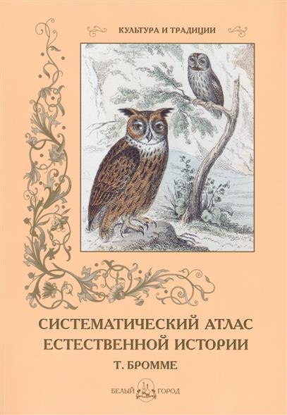 Пантилеева А. (ред.-сост.) Т. Бромме. Систематический атлас естественной истории