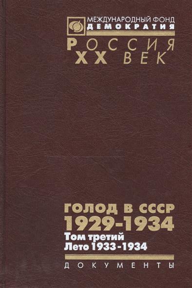 Голод в СССР 1929-1934. Том третий. Лето 1933-1934