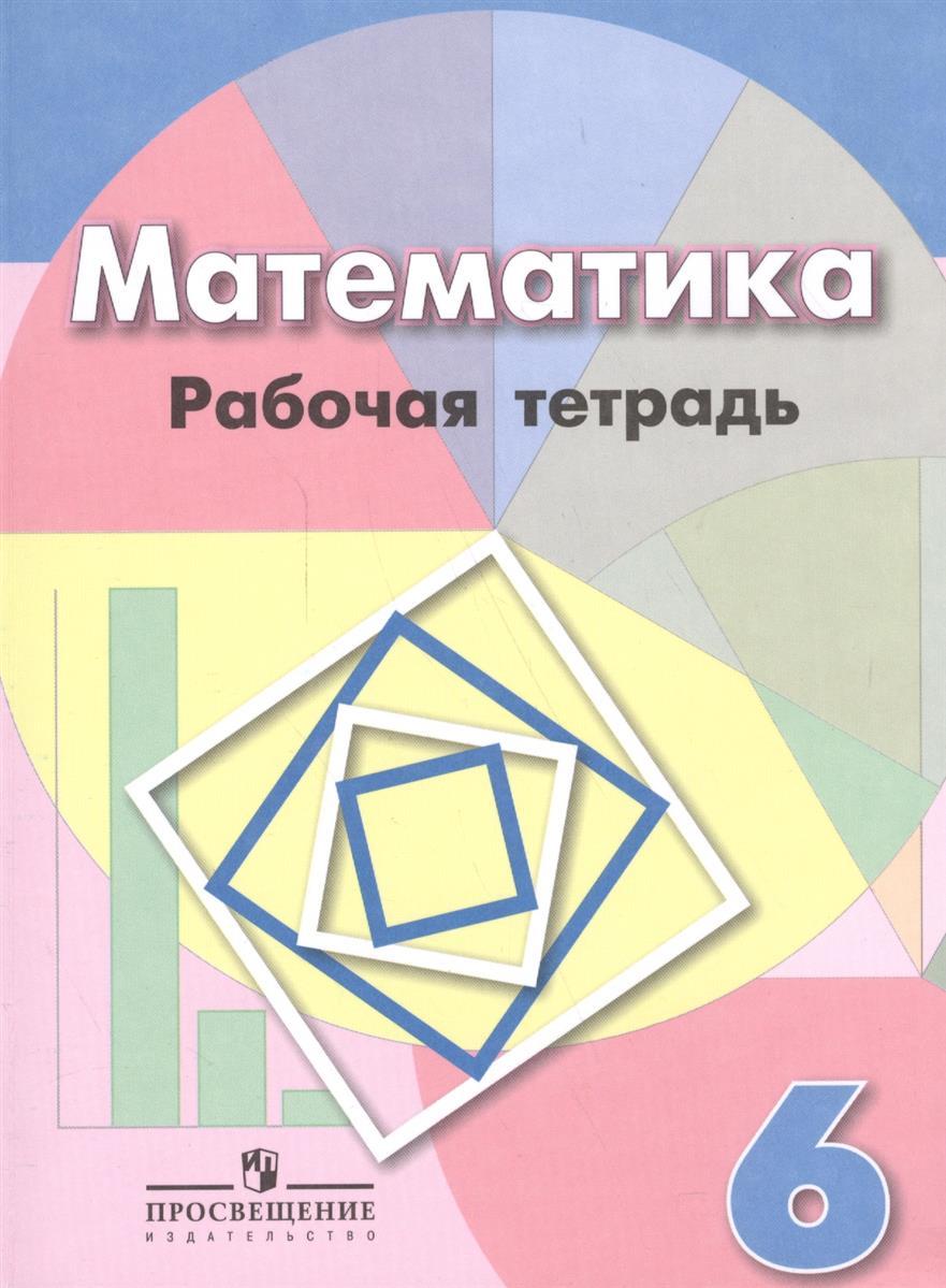 Математика. 6 класс. Рабочая тетрадь. Учебное пособие