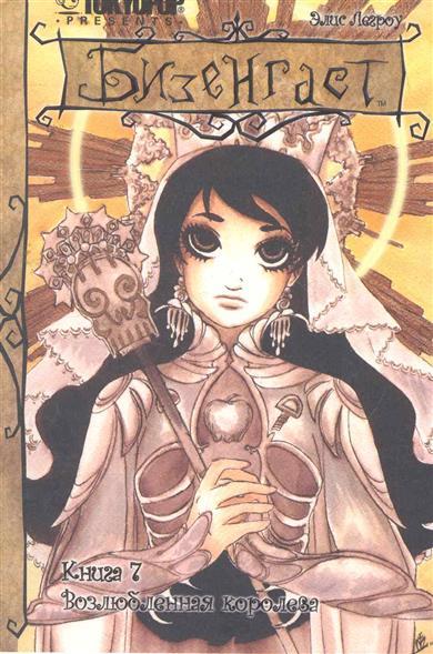 Комикс Бизенгаст Книга 7 Возлюбленная королева