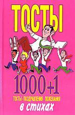 Белов Н. (сост.) Тосты 1000+1 Тосты поздравления пожелания в стихах
