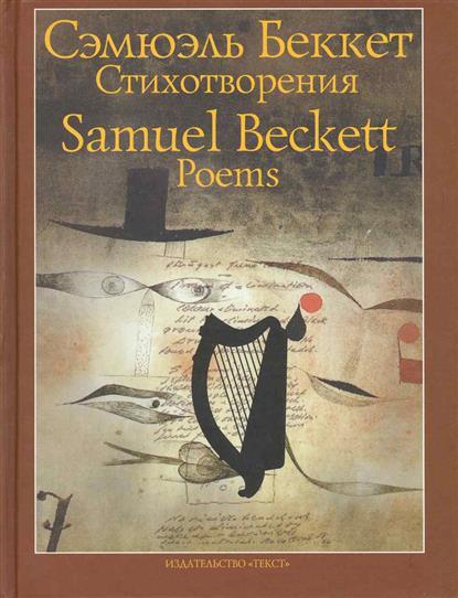 Беккет Стихотворения 1930-1989