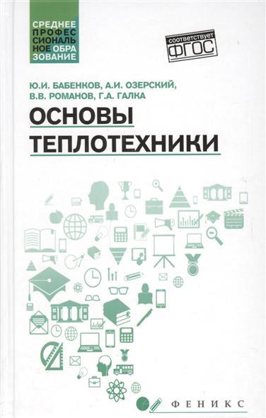 Бабенков Ю. и др. Основы теплотехники. Учебное пособие