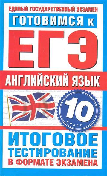 Готовимся к ЕГЭ Английский язык 10 кл Итог. тестир. в формате экз.
