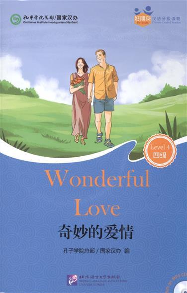 Chinese Graded Readers (Level 4): Wonderful Love (for Adults) / Адаптированная книга для чтения c CD (HSK 4) Прекрасная любовь (книга на английском и китайском языках) hanban my chinese my family for adults level 3 mini mp3 cd