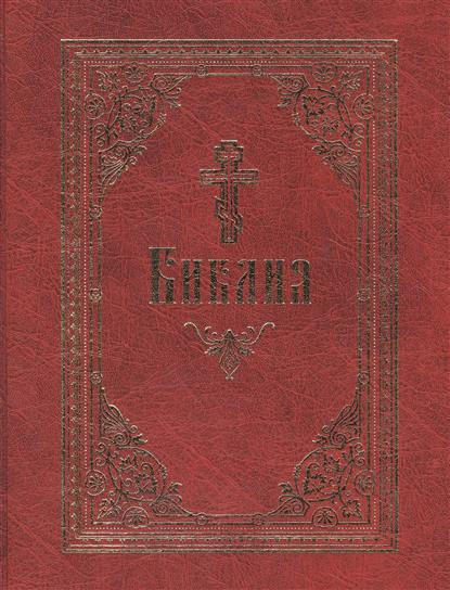 Библия, или Книги священного писания Ветхого и Нового Завета, в русском переводе отсутствует священные книги ветхого завета в переводе с еврейского текста тора