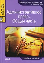 Административное право Общая часть