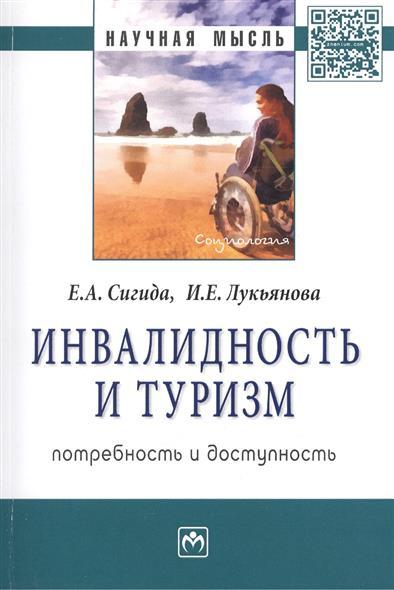 Инвалидность и туризм. Потребность и доступность. Монография